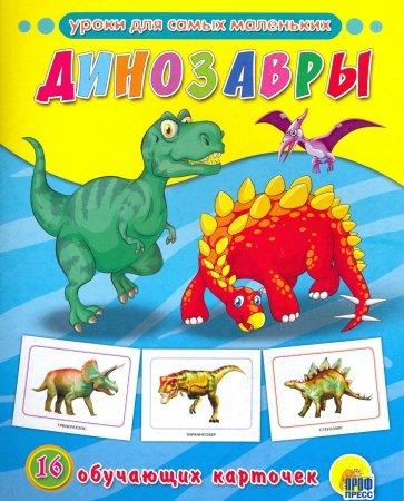 Обучающие карточки. Динозавры