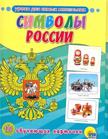 Обучающие карточки. Символы России