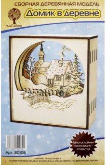 Купить Домик в деревне--Многослойная комп-открытка (80108), ВГА, Сборные 3D модели из дерева неокрашенные макси
