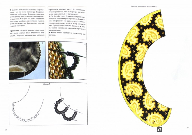 Иллюстрация 1 из 36 для Вышивка бисером. Мотивы и идеи - Энн Бенсон | Лабиринт - книги. Источник: Лабиринт