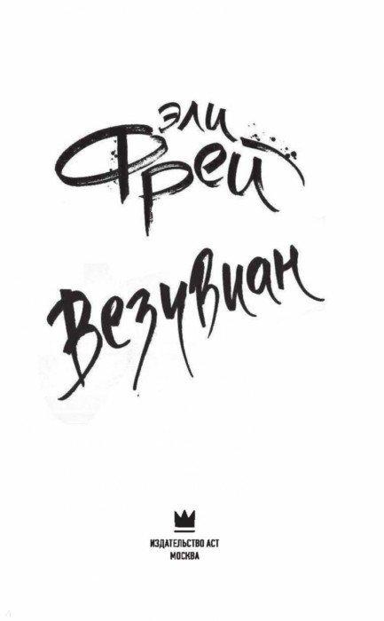 Иллюстрация 1 из 13 для Везувиан | Лабиринт - книги. Источник: Лабиринт