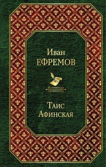 Таис Афинская, Ефремов Иван Антонович