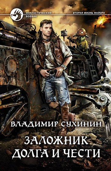 Заложник долга и чести, Сухинин Владимир Александрович