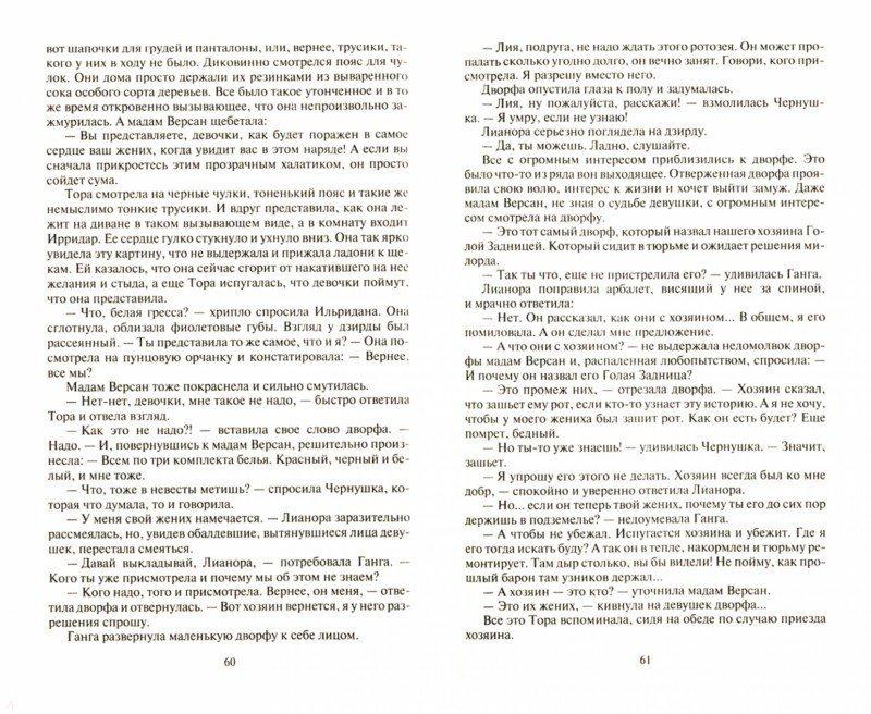 Иллюстрация 3 из 13 для Заложник долга и чести - Владимир Сухинин   Лабиринт - книги. Источник: Лабиринт