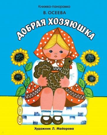Добрая хозяюшка, Осеева Валентина Александровна