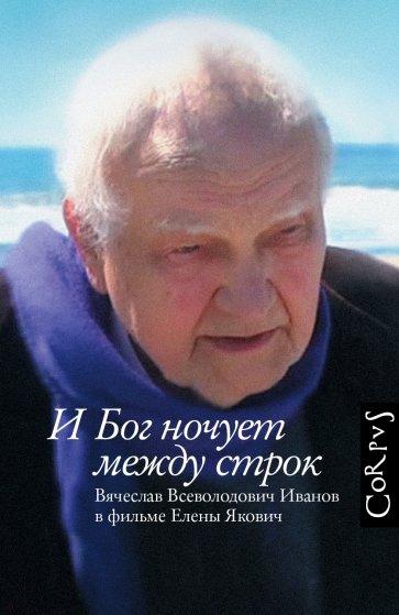 И Бог ночует между строк, Якович Е.