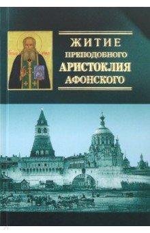 Житие преподобного Аристоклия Афонского, старца московского (с акафистом)