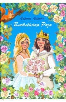 Купить Влюбленная Роза, Примула, Сказки отечественных писателей