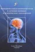 Функциональная нейрохирургия в лечении нервных заболеваний