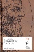 Введение в философию Аристотеля. 8 лекций для проекта Магистерия