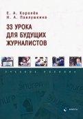 33 урока для будущих журналистов. Учебное пособие