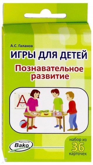 Познавательное развитие (36 карточек), Галанов Александр Сергеевич