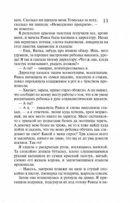 Иллюстрация 14 из 16 для Урожай ядовитых ягодок. Черт из табакерки - Дарья Донцова   Лабиринт - книги. Источник: Лабиринт