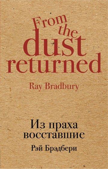 Из праха восставшие, Брэдбери Рэй