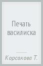 Печать василиска, Корсакова Татьяна