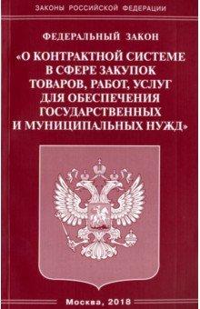 """ФЗ """"О контрактной системе в сфере закупок товаров"""""""