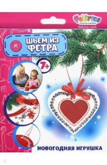 Купить Набор для творчества Новогодняя игрушка. Сердце (фетр), Feltrica, Конструкторы из текстиля