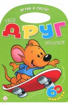 Изображение книги Играй и рисуй! Твой друг мышонок. Карсон Уолтер