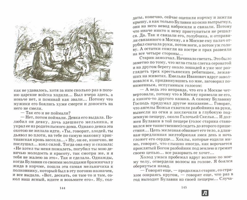 Иллюстрация 1 из 10 для Белый пудель - Александр Куприн | Лабиринт - книги. Источник: Лабиринт