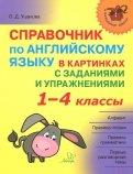 Справочник по английскому языку в картинках с заданиями и упражнениями. 1-4 классы