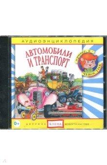 Купить Автомобили и транспорт. Аудиоэнциклопедия (CDmp3), Ардис, Наука. Техника. Транспорт