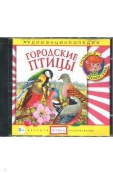 Купить Городские птицы. Аудиоэнциклопедия (CDmp3), Ардис, Аудиоспектакли для детей