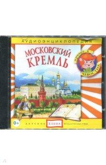 Купить Московский Кремль. Аудиоэнциклопедия (CDmp3), Ардис, Аудиоспектакли для детей