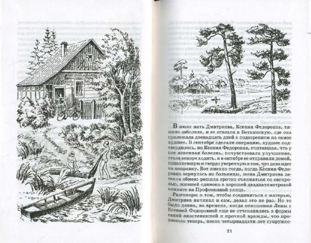 Иллюстрация 1 из 11 для Дом на набережной: Повести и рассказы - Юрий Трифонов   Лабиринт - книги. Источник: Лабиринт