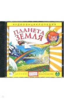 Купить Планета Земля. Аудиоэнциклопедия (CDmp3), Ардис, Аудиоспектакли для детей
