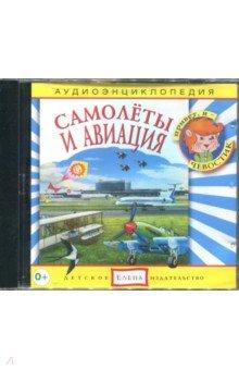 Купить Аудиоэнциклопедия. Самолёты и авиация (CDmp3), Ардис, Аудиоспектакли для детей
