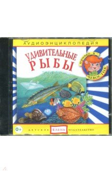 Удивительные рыбы. Аудиоэнциклопедия (CDmp3)