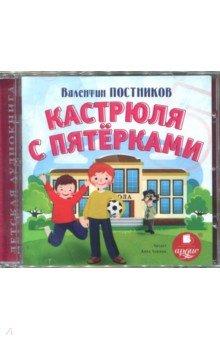 Кастрюля с пятерками (CDmp3), Ардис, Отечественная литература для детей  - купить со скидкой