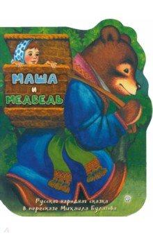 Жили-были книжки. Маша и медведь, ISBN 9785928729592, Лабиринт , 978-5-9287-2959-2, 978-5-928-72959-2, 978-5-92-872959-2 - купить со скидкой