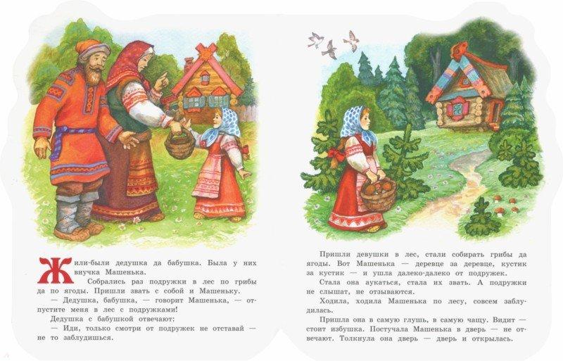 Иллюстрация 1 из 22 для Жили-были книжки. Маша и медведь | Лабиринт - книги. Источник: Лабиринт