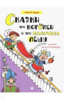 Сказки про королей и про мальчика Лешу