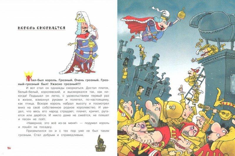Иллюстрация 1 из 8 для Сказки про королей и про мальчика Лешу - Сергей Седов | Лабиринт - книги. Источник: Лабиринт