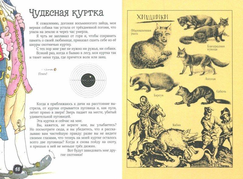 Иллюстрация 1 из 37 для Занимательный Мюнхаузен. Пособие для начинающих баронов в трех частях - Рудольф Распе | Лабиринт - книги. Источник: Лабиринт