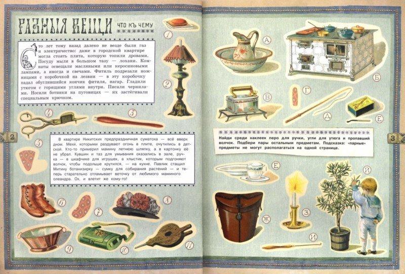 Иллюстрация 1 из 23 для Подарок на елку. Для забавы и пользы - Солопенко, Ким | Лабиринт - книги. Источник: Лабиринт