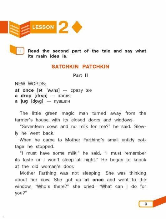 Иллюстрация 10 из 18 для Английский язык. 4 класс. Книга для чтения. Углубленный уровень - Афанасьева, Верещагина | Лабиринт - книги. Источник: Лабиринт
