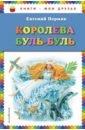 Королева Буль-Буль, Пермяк Евгений Андреевич