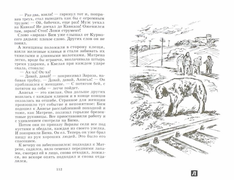Иллюстрация 1 из 23 для Белый Бим Черное ухо - Гавриил Троепольский   Лабиринт - книги. Источник: Лабиринт