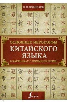 Основные иероглифы китайского языка в картинках
