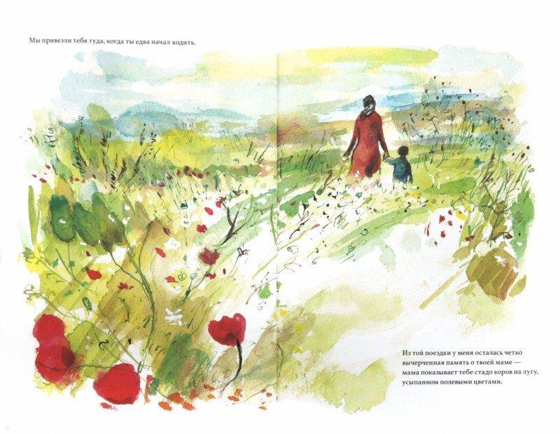 Иллюстрация 1 из 31 для Молитва морю - Халед Хоссейни | Лабиринт - книги. Источник: Лабиринт