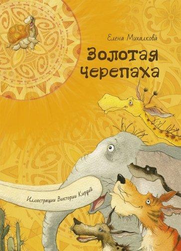 Золотая черепаха, Михалкова Елена Ивановна