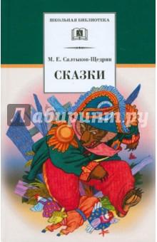 Сказки детская литература