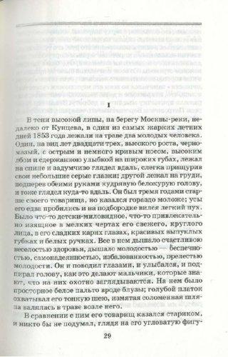 Иллюстрация 1 из 3 для Накануне: Роман - Иван Тургенев | Лабиринт - книги. Источник: Лабиринт