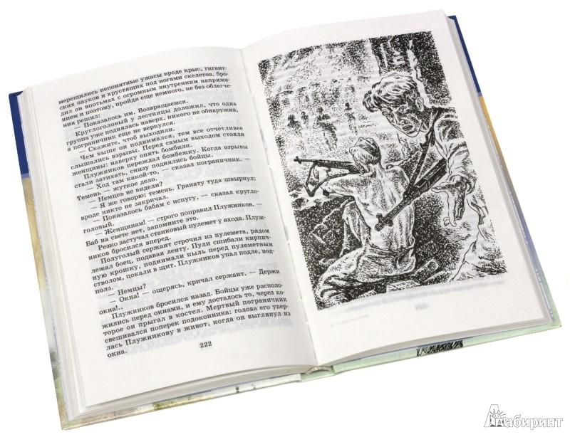 Иллюстрация 1 из 27 для А зори здесь тихие... В списках не значился - Борис Васильев | Лабиринт - книги. Источник: Лабиринт