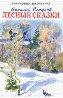 Лесные сказки, Искатель, Сказки отечественных писателей  - купить со скидкой