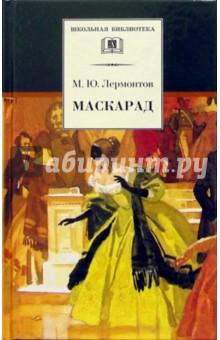 Маскарад: Драма в четырех действиях, в стихах