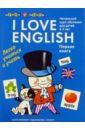 Левко Елена Исааковна I love English (Я люблю английский). Книга 1 абрамова е янко в начальный курс сольфеджио 3 годичный курс обучения часть i